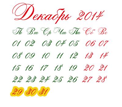 Зимние каникулы – 2014 2015