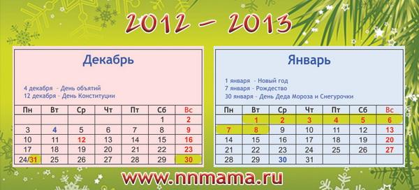 Отдыхаем на новый год 2013 календарь