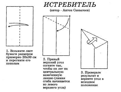 "Оригами ""Самолетик"""