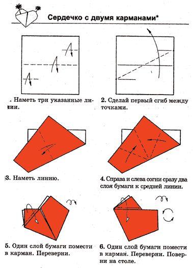 """Оригами """"Сердечко"""""""
