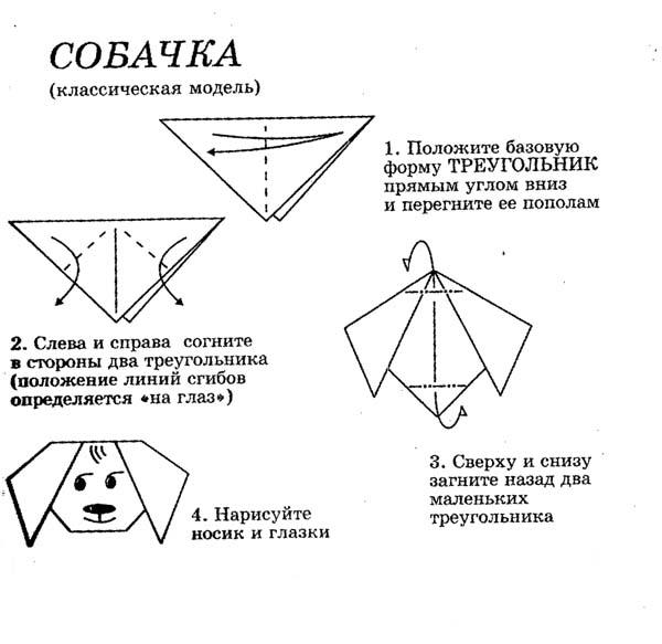 Симпатичная собачка оригами.  Попробуйте сложить её из листка цветной бумаги.  Схема оригами 30 май 2011 Подробнее...