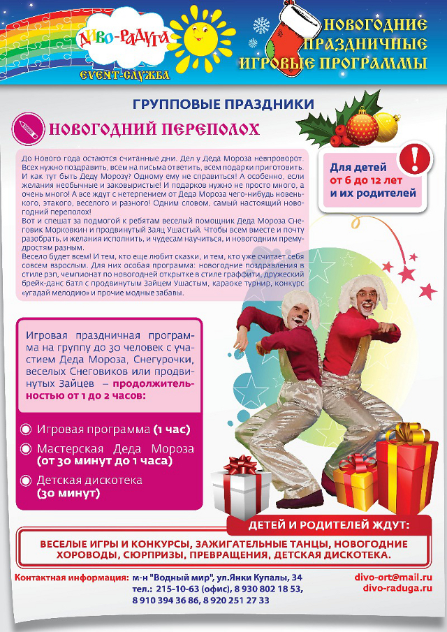 Пятигорске (КМВ) коммерческое предлодение дед мороз в окно вам посмотреть