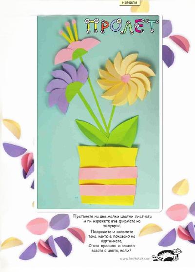 Детский сад открытка к 8 марта бесплатно