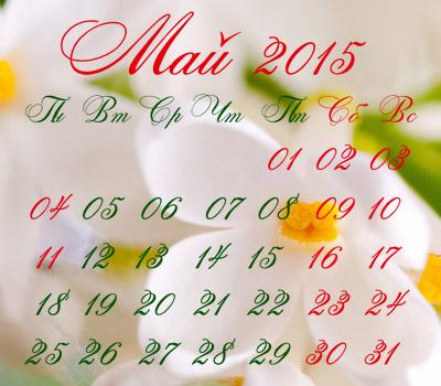 Мероприятий на 9 мая 2015 года в