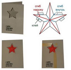 Сделать звезду из картона своими руками