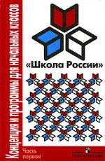 """Программа """"Школа России"""""""