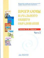 Система начального образования Л.В. Занкова