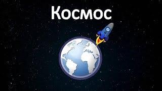 Земля в космосе, развивающее видео